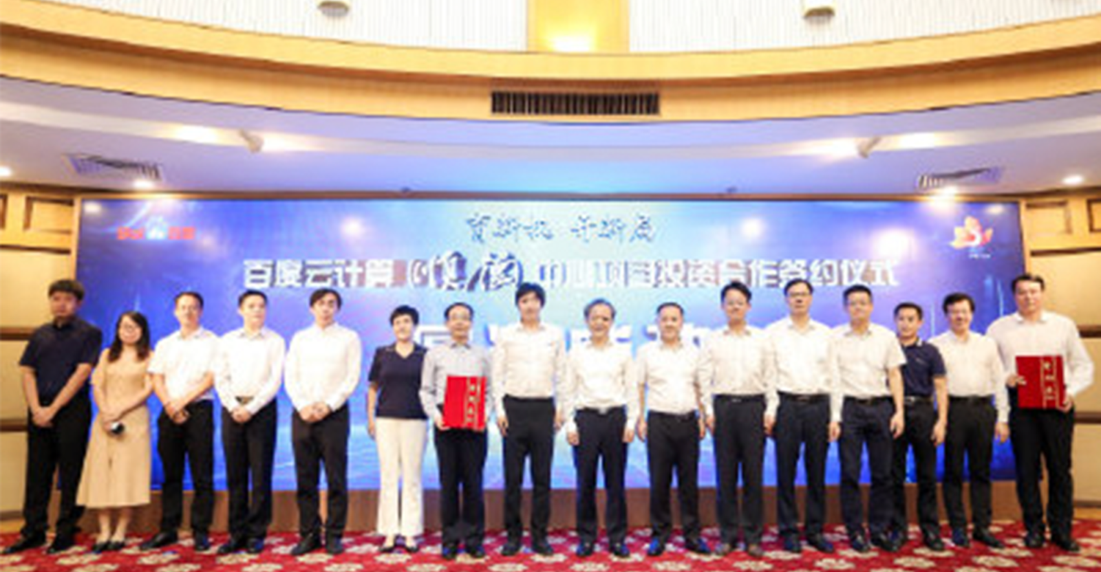 Baidu-Shunde-Cloud-Computing